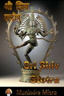 Shiv Stotra In English Rhyme
