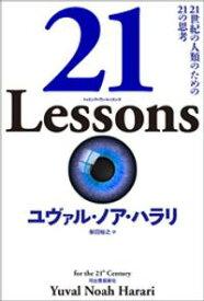 21 Lessons 21世紀の人類のための21の思考【電子書籍】[ ユヴァル・ノア・ハラリ ]