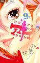 ヒミツのアイちゃん(9)【電子書籍】[ 花緒莉 ]