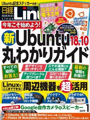日経Linux(リナックス) 2019年1月号 [雑誌]【電子書籍】