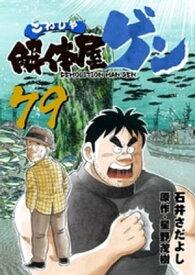 解体屋ゲン 79巻【電子書籍】[ 石井さだよし ]