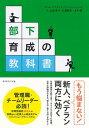 部下育成の教科書【電子書籍】[ 山田直人 ]
