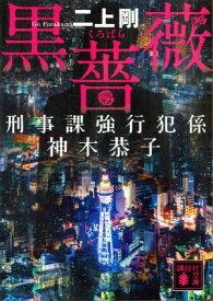 黒薔薇 刑事課強行犯係 神木恭子【電子書籍】[ 二上剛 ]