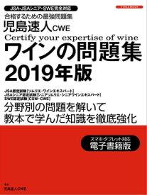 児島速人CWEワインの問題集2019年版【電子書籍】[ 児島速人 ]