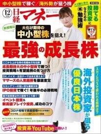 日経マネー 2020年12月号 [雑誌]【電子書籍】