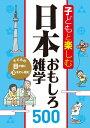 子どもと楽しむ 日本おもしろ雑学500【電子書籍】[ 西東社編集部 ]