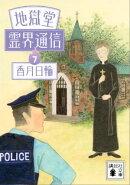 地獄堂霊界通信(7)