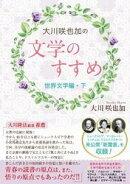 大川咲也加の文学のすすめ〜世界文学編・下〜