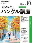 NHKラジオ まいにちハングル講座 2018年10月号[雑誌]