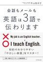 会話もメールも 英語は3語で伝わります【電子書籍】[ 中山裕木子 ]