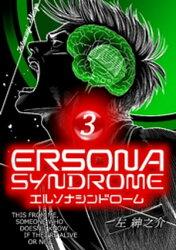 エルソナシンドローム 3巻