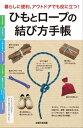 ひもとロープの結び方手帳【電子書籍】