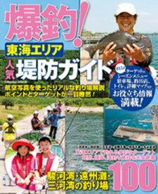 爆釣!東海エリア人気堤防ガイド【電子書籍】