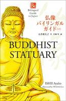 仏像バイリンガルガイド 改訂版〜BuddhistStatuary SecondEdition〜
