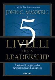 I_5_livelli_della_leadershipMassimizza le tue potenzialit? per scalare la piramide del successo【電子書籍】[ John C. Maxwell ]