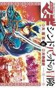 マギ シンドバッドの冒険(16)【電子書籍】[ 大高忍 ]