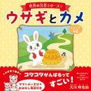 世界の名作シリーズ「ウサギとカメ」