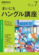NHKラジオ まいにちハングル講座 2018年7月号[雑誌]