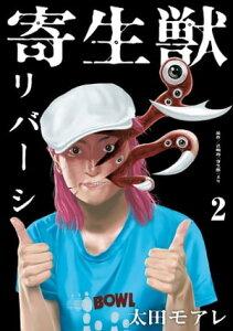寄生獣リバーシ 2巻 (コミックDAYS)