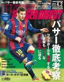 ワールドサッカーダイジェスト 2015年4月2日号