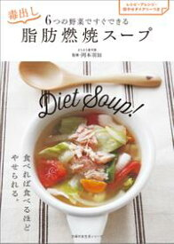 6つの野菜ですぐできる 毒出し脂肪燃焼スープ【電子書籍】[ 岡本 羽加 ]