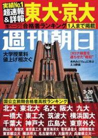 週刊朝日 2020.3.20増大号【電子書籍】