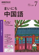 NHKラジオ まいにち中国語 2018年7月号[雑誌]