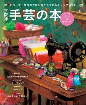 京阪神手芸の本【電子書籍】[ (編)京阪神エルマガジン社 ]