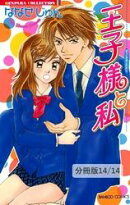 恋愛のススメ 2 王子様と私【分冊版14/14】