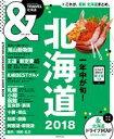 &TRAVEL 北海道 2018【電子書籍】