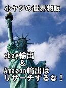 amazon輸出&ebay輸出の予約販売はリサーチするな!
