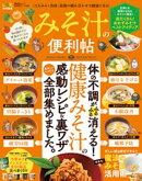 晋遊舎ムック 便利帖シリーズ022 みそ汁の便利帖