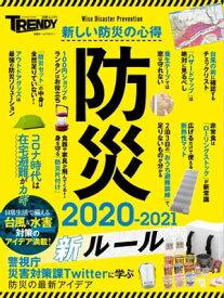 防災 2020-2021 新ルール【電子書籍】
