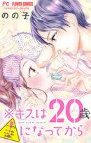 ※キスは20歳になってから【マイクロ】(11)