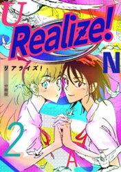 Realize! 分冊版2