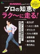RUNNING style アーカイブ プロの知恵でラク〜に走る!