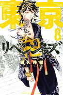 東京卍リベンジャーズ(8)