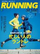 Running Style(ランニング・スタイル) 2016年1月号 Vol.82