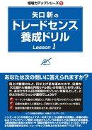 矢口新のトレードセンス養成ドリル Lesson1
