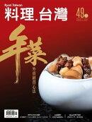 料理.台灣 1-2月號/2020第49期