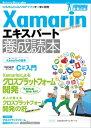 Xamarinエキスパート養成読本【電子書籍】[ 養成読本編集部 ]