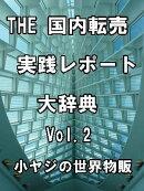 THE 国内転売実践レポート大辞典Vol.2