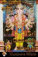 Ganesh Stotra In English Rhyme