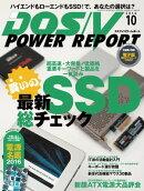 DOS/V POWER REPORT 2016年10月号