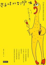巷弄裡的台灣味:22道庶民美食與它們的故事【電子書籍】[ 范僑芯(佐餐文字) ]