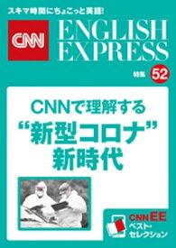 """[音声DL付き]報道最前線 CNNで理解する """"新型コロナ""""新時代(CNNEE ベスト・セレクション 特集52)【電子書籍】[ CNNenglishexpress編集部 ]"""