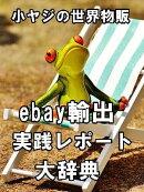 ebay輸出の実践レポート大辞典