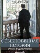 Обыкновенная история (роман в двух частях)