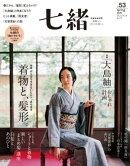 七緒 vol.53ー (プレジデントムック)