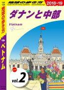 地球の歩き方 D21 ベトナム 2018-2019 【分冊】 2 ダナンと中部